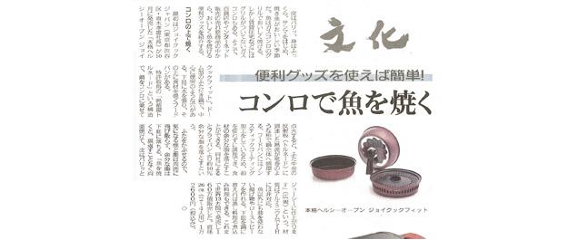 ガスエネルギー新聞