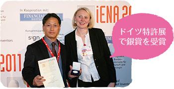 ドイツ特許展で銀賞を受賞